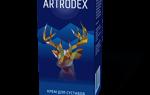 Крем Artrodex для суставов