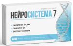 Ампулы Нейросистема 7 для похудения