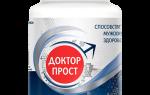 Капсулы ДокторПРОСТ от простатита