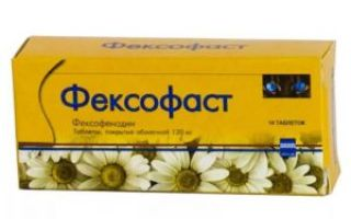 Фексофаст от аллергии