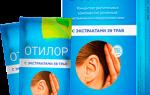 Отилор для улучшения слуха