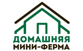 Домашняя мини-ферма овощей и зелени
