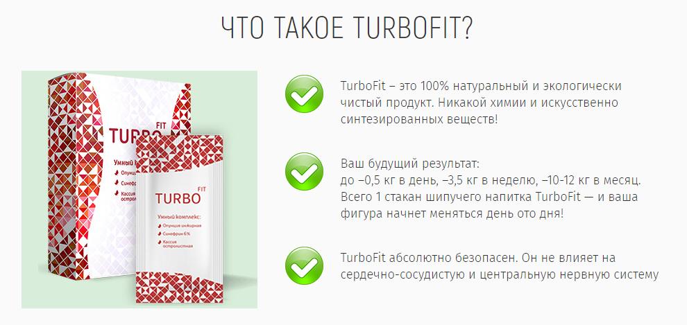 TurboFit средство для похудения купить в Солнечнодольске