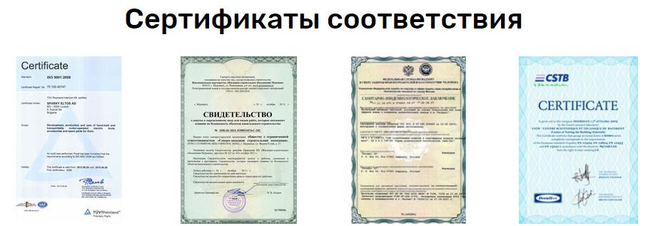 Сертификаты на препарат