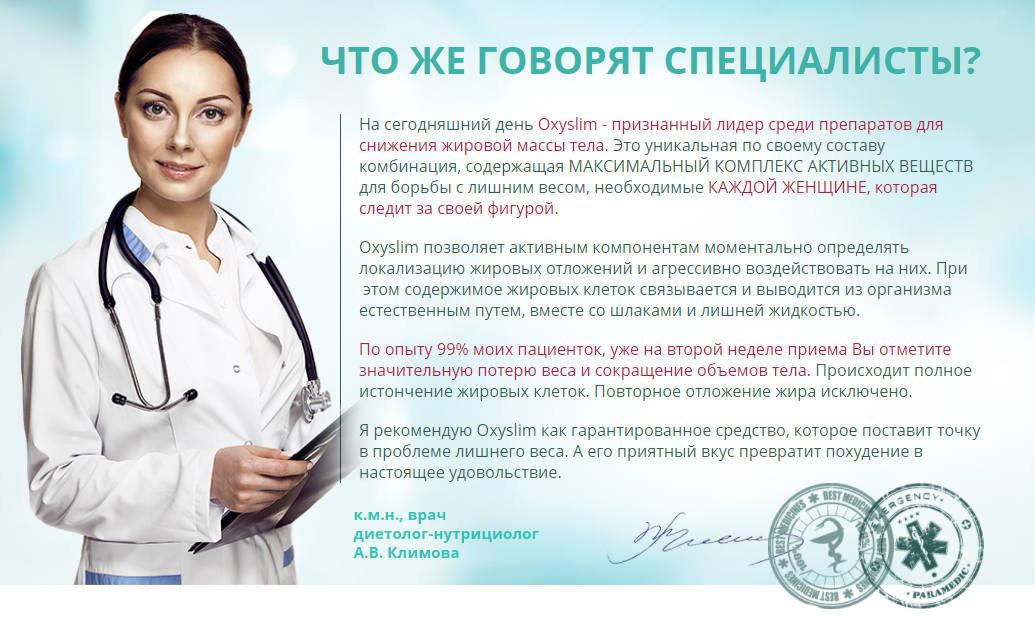 Отзыв врача о таблетках ОксиСлим