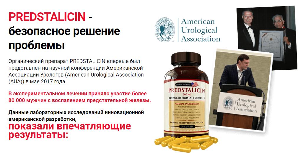 Predstalicin от простатита в Чернигове