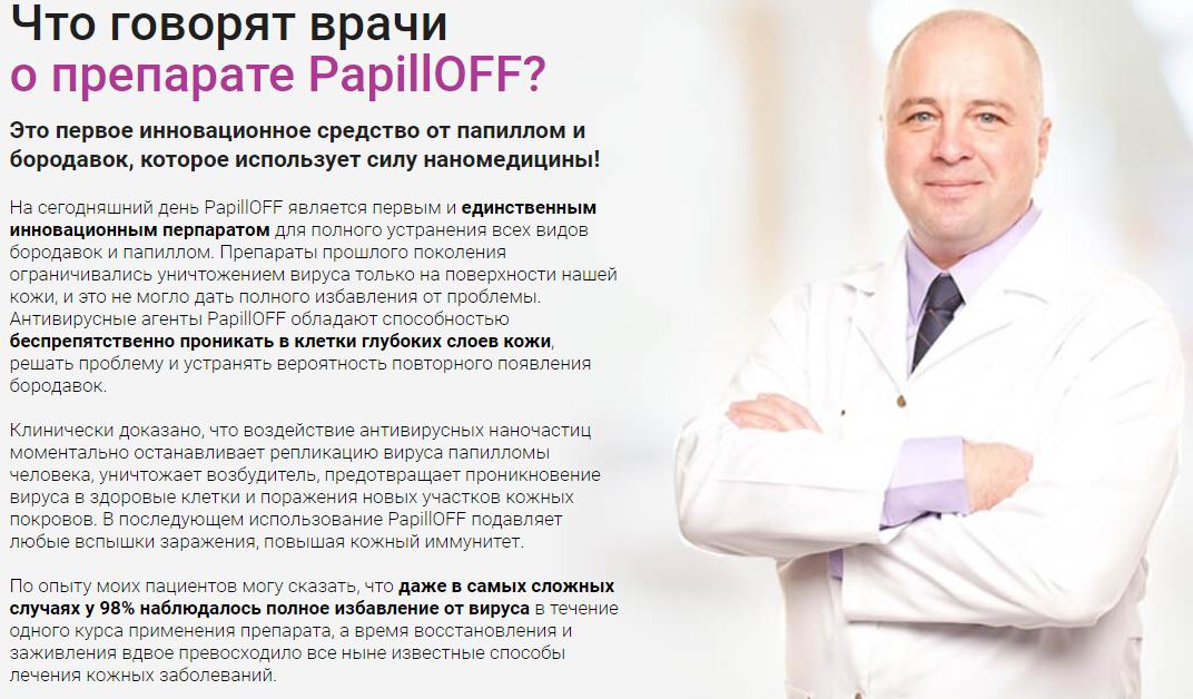 Мнение врача