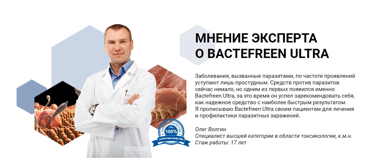 Отзыв врача о бактефрине