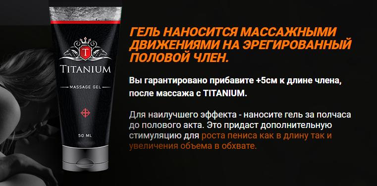 Инструкция по применению Titanium