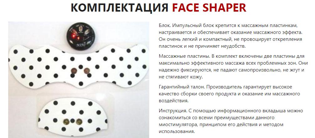 Комплектация Face Shaper