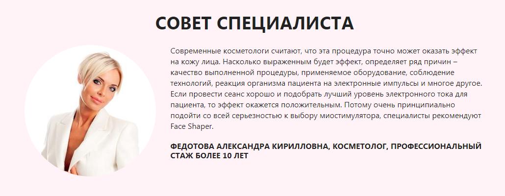 Мнение косметолога