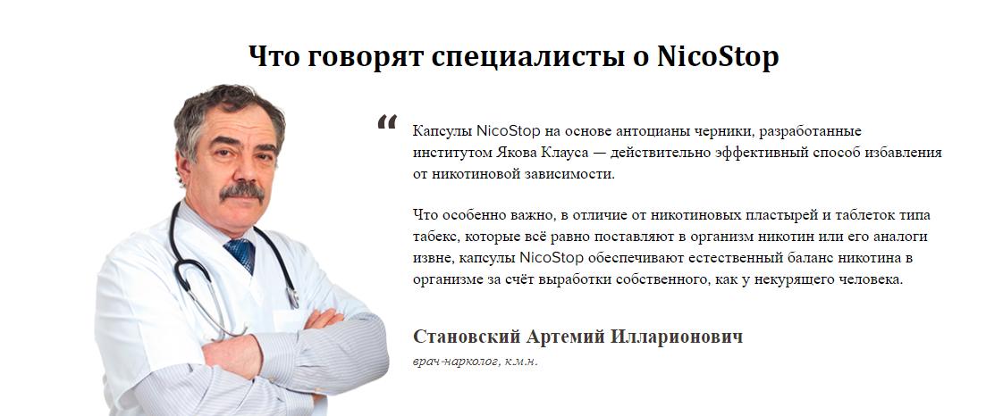 Отзыв врача о Никостопе