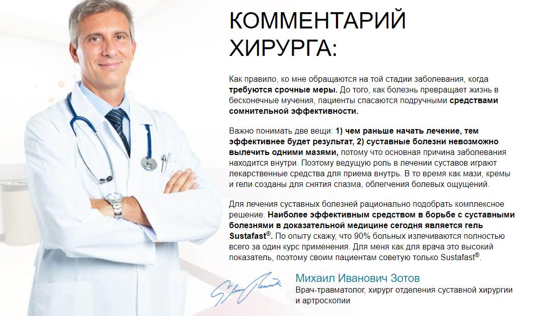 Отзыв врача-хирурга