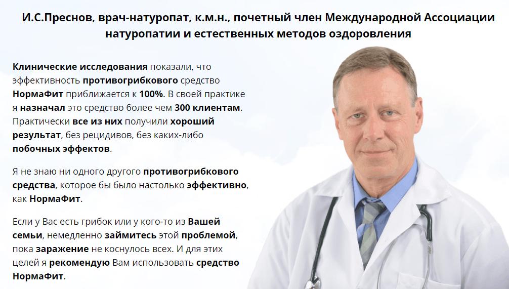Отзыв врача