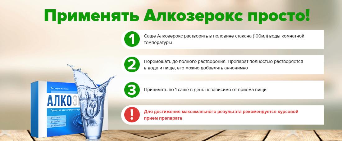Инструкция по применению Алкозерокс