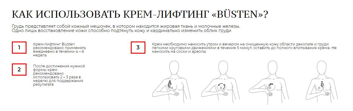 Инструкция Busten