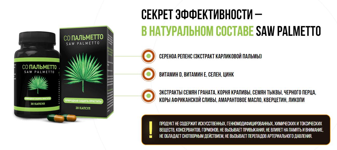 Карликовая пальма от простатита простатит в зрелом возрасте