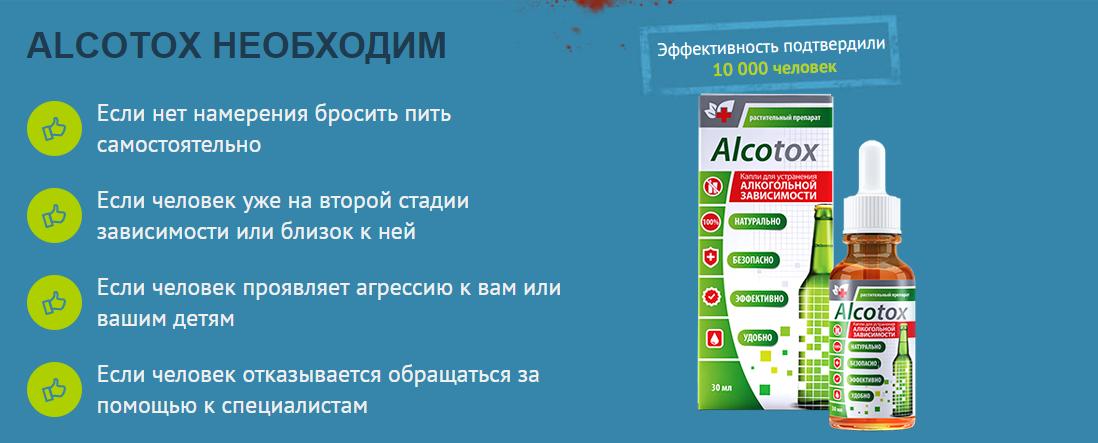 Информация о Alcotox