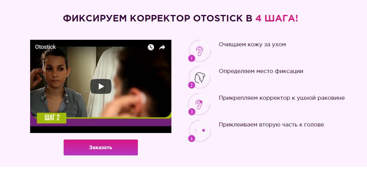 Инструкция Отостик