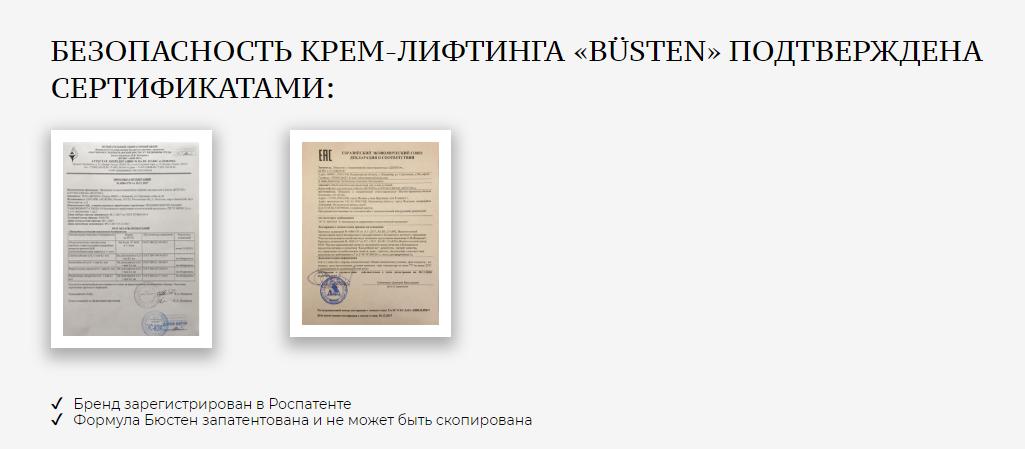 Сертификаты на Busten