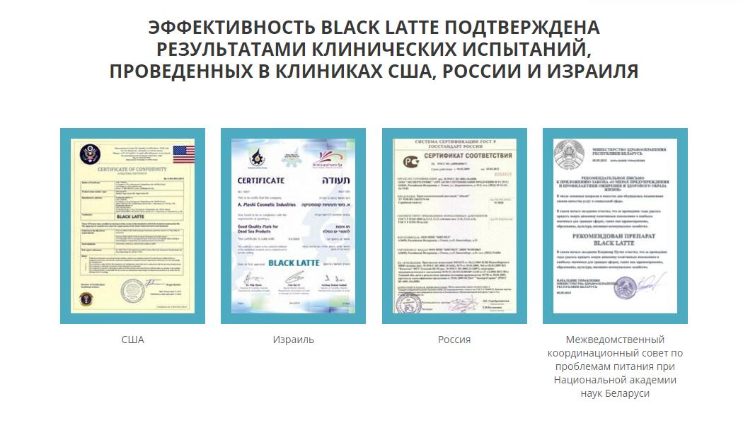 Сертификаты на Блэк Латте