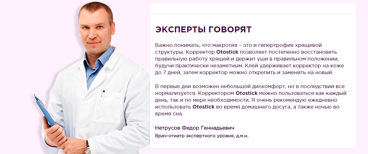 Отзыв врача о Otostick