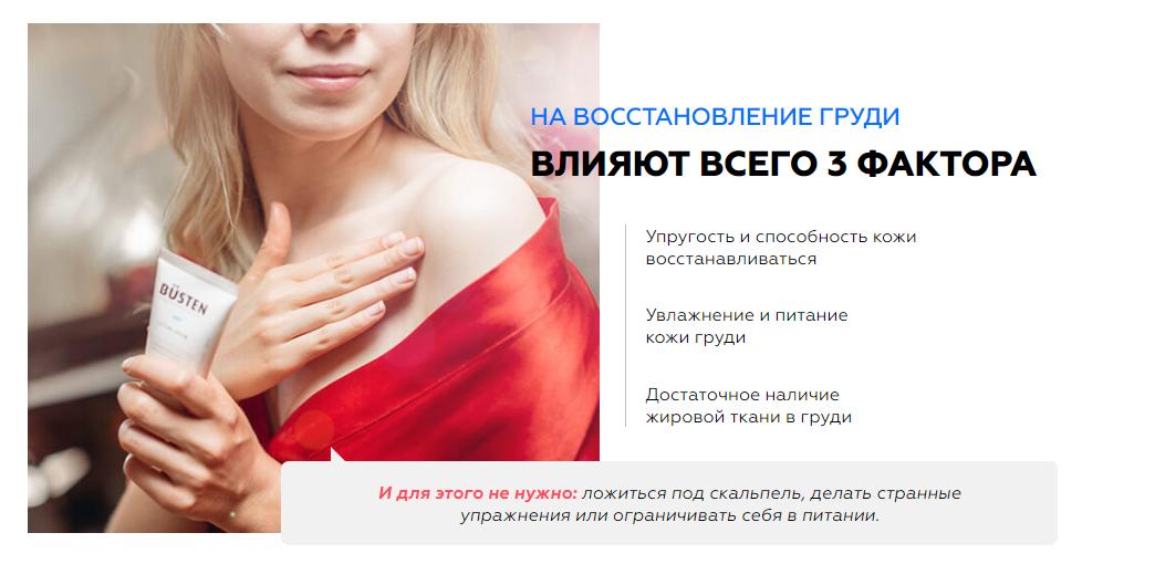 Бюстен для груди