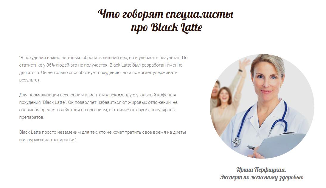 Отзыв о Black Latte