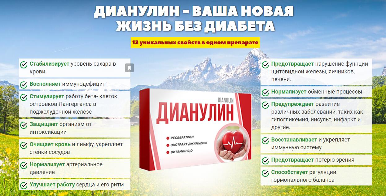 Эффективность таблеток Дианулин