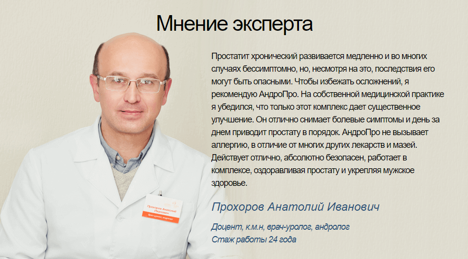 Отзыв врача о капсулах АндроПро