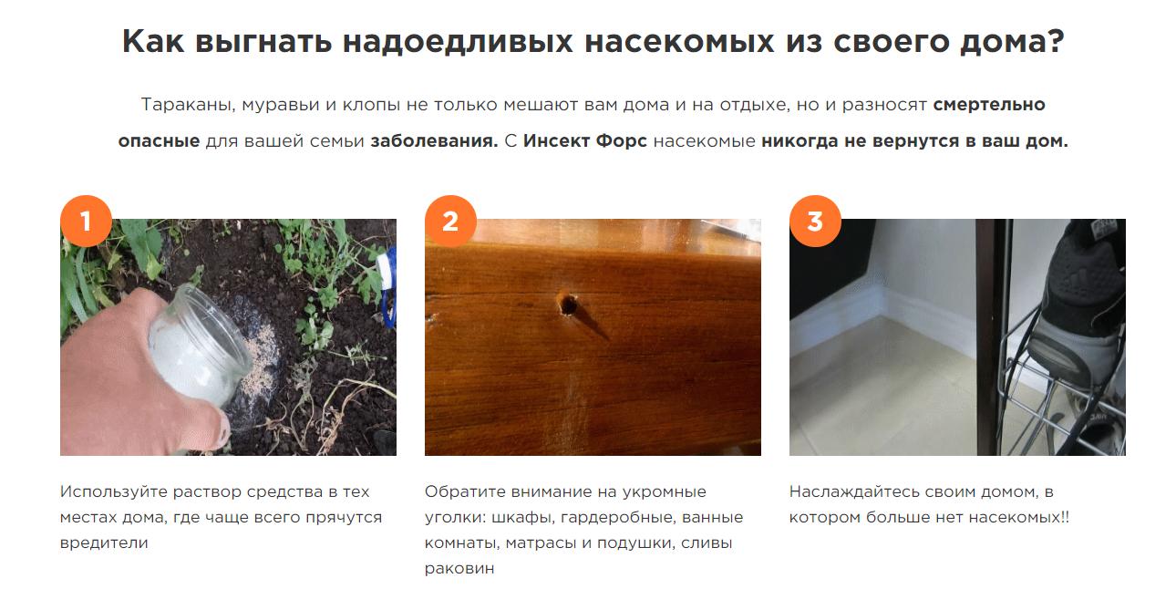 Инсект Форс инструкция