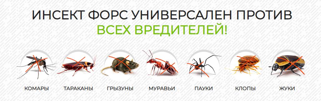 Кого убивает Инсект Форс