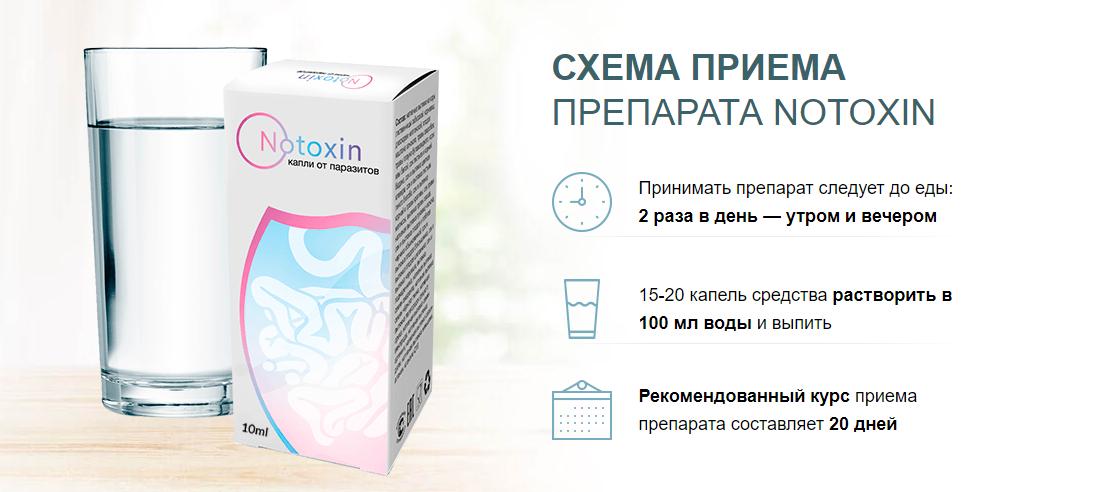 Notoxin инструкция