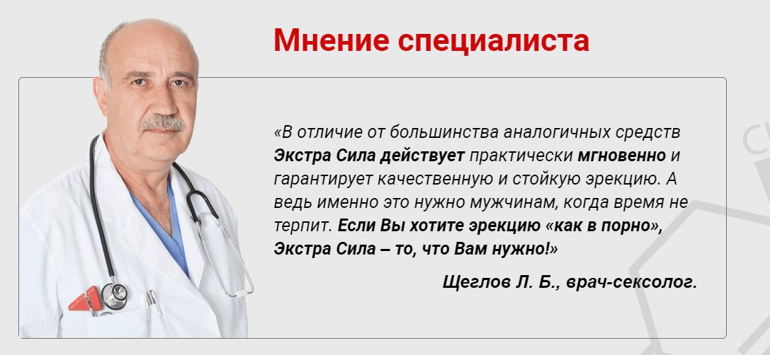 Отзыв врача о капсулах Экстра Сила
