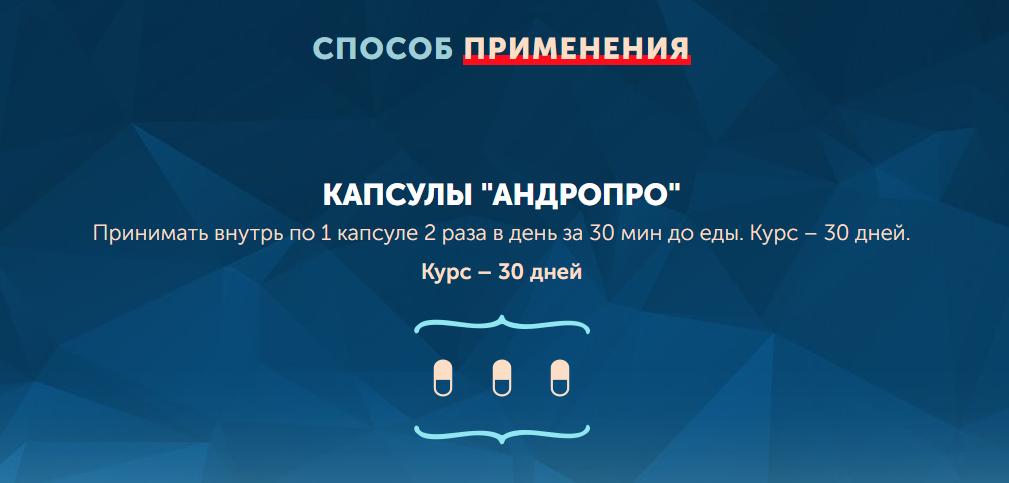 АндроПро инструкция