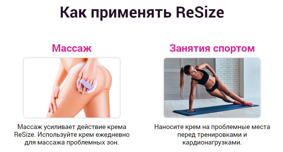 Крем Ресайз инструкция