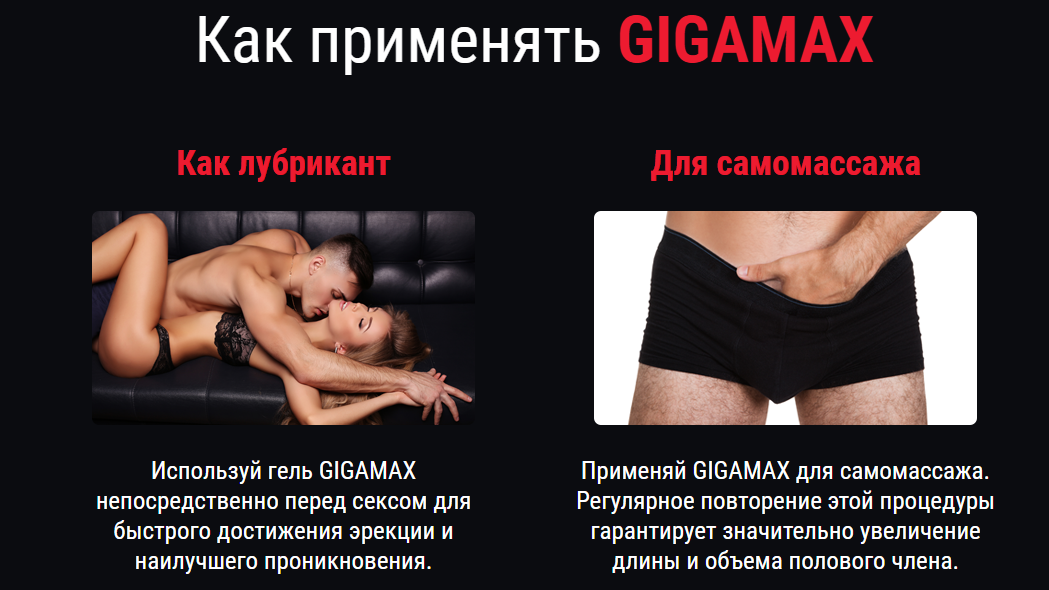 Giga Max для увеличения члена инстуркция
