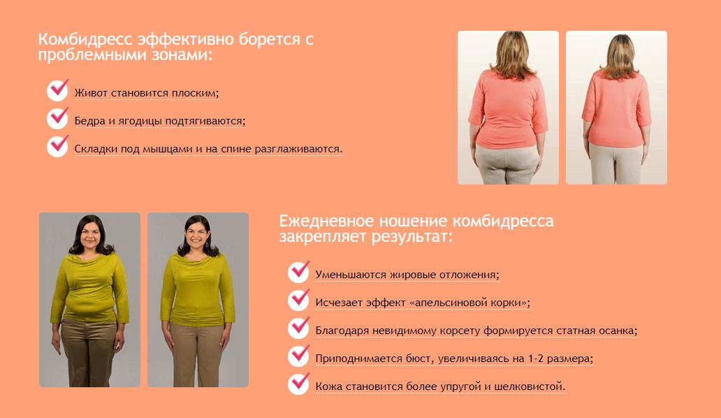 Эффект от ношения