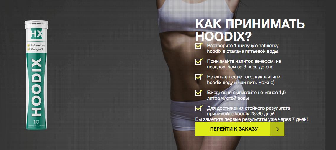 Hoodix инструкция
