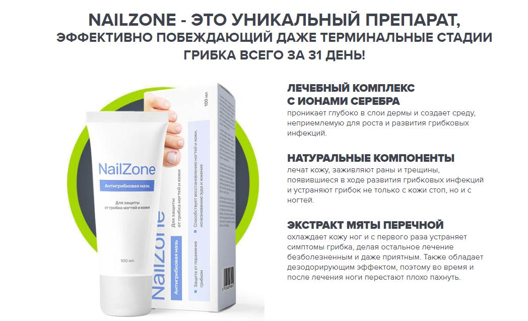 Свойства мази от грибка NailZone