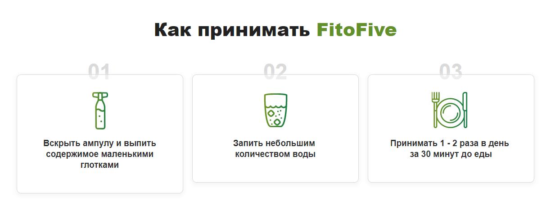 FitoFive инструкция