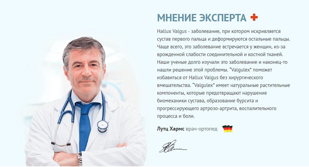 Отзыв врача о Valgulex