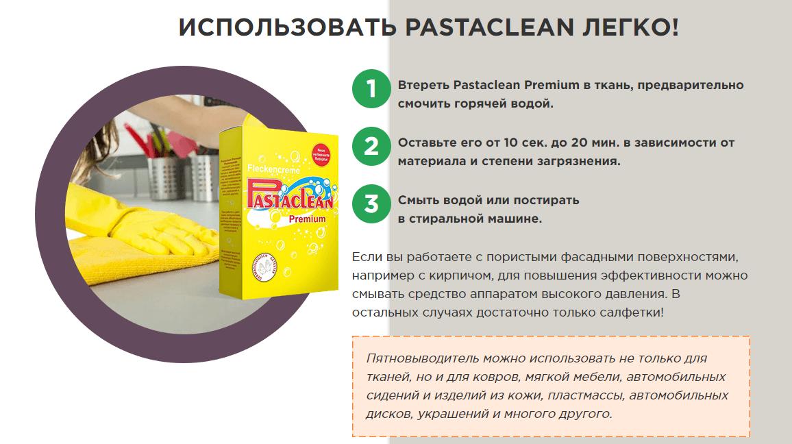 Пастаклин инструкция