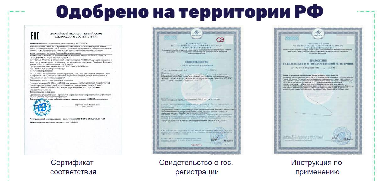 Сертификаты на нейросистема 7