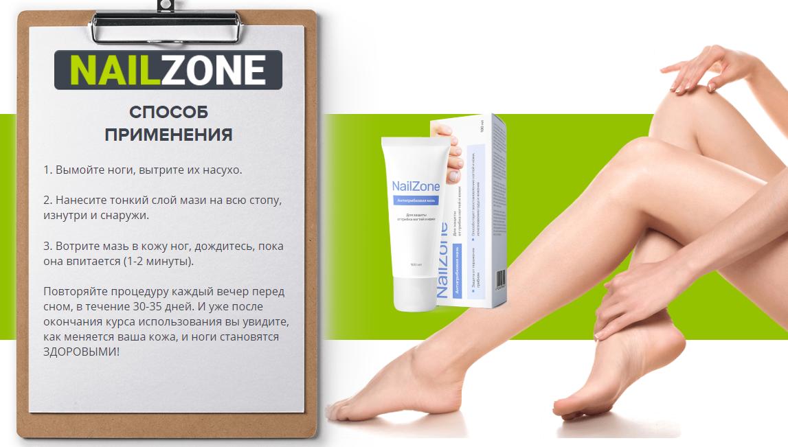 NailZone инструкция