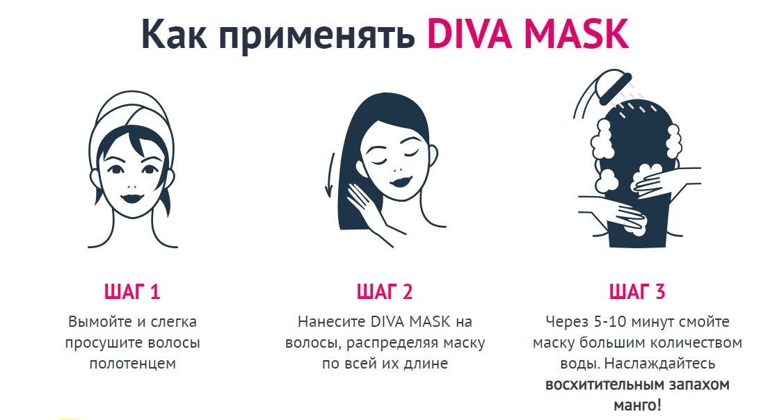 Дива Маск инструкция