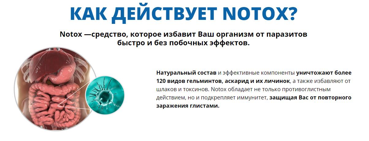 Действе Notox