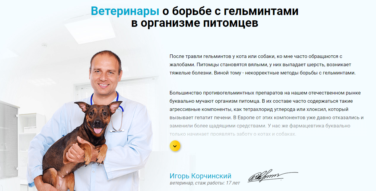 Отзыв ветеринара о Anitox All