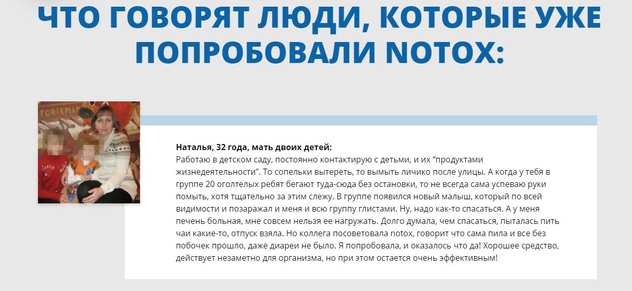Отзывы о капсулах Нотокс