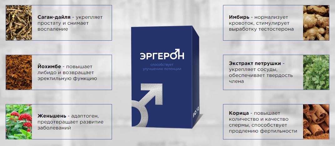 Состав саше Эргерон